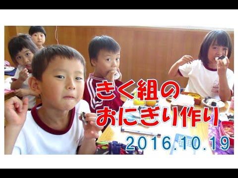 八幡保育園(福井市)きく組のおにぎり作り!2016年10月自分たちで作った梅干しを入れて!食育への取り組み