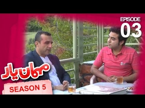 Video Mehman-e-Yar - Season 5 - Episode 3 / مهمان یار - فصل پنجم - قسمت سوم download in MP3, 3GP, MP4, WEBM, AVI, FLV January 2017