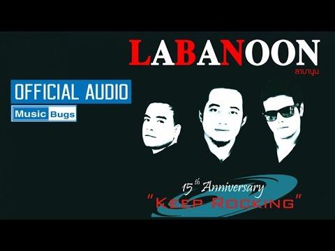 สัญญาหน้าหนาว - ลาบานูน [Official Audio]