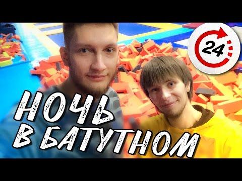 НОЧЬ в закрытом ОГРОМНОМ БАТУТНОМ ПАРКЕ ! 24 часа на батутах челлендж (видео)