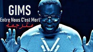Maître Gims - Entre Nous C'est Mort 💕 (Paroles) أغنيه فرنسية مترجمة للعربية🎵 [HD]