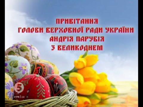 Голова Верховної Ради привітав українців з Великоднем