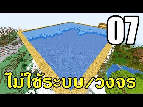 Sabaideecraft 1 :  ตอนที่ 7 ฟาร์มน้ำเเข็ง (Ice Farm) 9 ชังค์ (Chunk) เติมน้ำเองอัตโนมัติ - 1.13