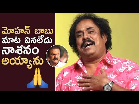 Writer Thotapalli Madhu Fantastic Words About Mohan Babu | Must Watch