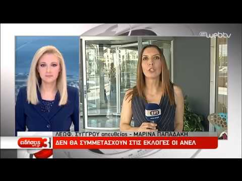 Οι ΑΝ.ΕΛ. Δεν θα Λάβουν Μέρος στις Εθνικές Εκλογές | 09/06/2019 | ΕΡΤ