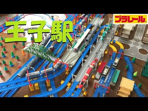 【プラレール】京浜東北線の王子駅を再現してみた