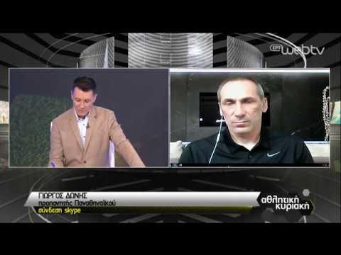 Ο Γιώργος Δώνης για την επανέναρξη των ματς και την έλλειψη οπαδών   24/05/2020   ΕΡΤ