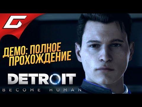 DЕТRОIТ: Весоме Нuмаn ➤ Прохождение Демо ➤ ЗАЛОЖНИЦА [все концовки] - DomaVideo.Ru