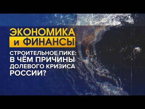 Строительное пике: в чём причины долевого кризиса России - DomaVideo.Ru