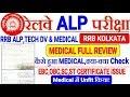 Download Lagu RRB ALP,TECH MEDICAL & D.V FULL REVIEW RRB KOLKATA//Medical में कितने Unfit? D.V में कितने बाहर? Mp3 Free