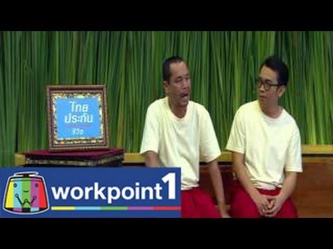 รายการคุณพระช่วย-เปิดประวัติศาสตร์หนังสือพิมพ์ไทย