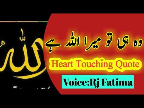 Quotes about friendship - Best Quotes About Allah  Urdu Quotes On Allah  Rj Fatima  Islamic Quotes in Urdu  Urdu Quotes
