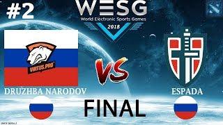 Druzhba Narodov(VP) vs Espada #2 (BO5) | GRAND FINAL | WESG 2018