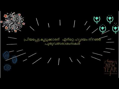Happy New Year| New Year Greetings 2018| Malayalam