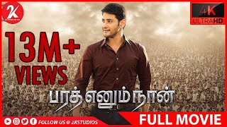 Video Bharat Ennum Naan - Tamil Full Movie - Mahesh Babu | Kiara Advani | Devi Sri Prasad MP3, 3GP, MP4, WEBM, AVI, FLV Januari 2019