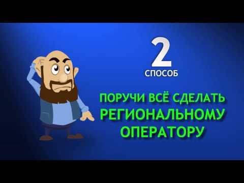 """Мультипликационный ролик о ЖКХ: """"Капитальный ремонт"""""""