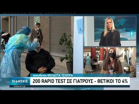 Θεσσαλονίκη: 200 rapid test σε γιατρούς-Θετικοί το 4% | 13/11/20 | ΕΡΤ