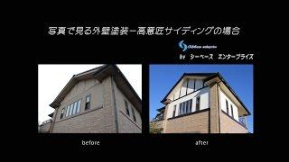 写真で見る外壁塗装-UVプロテクトクリアによる高意匠サイディングの場合