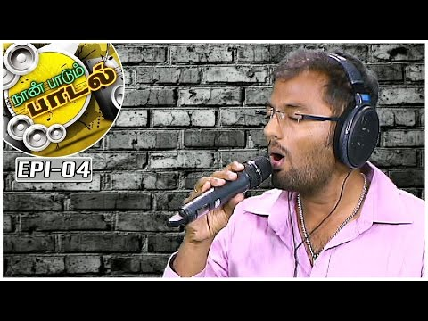 Song-by-Sudharshan-Naan-Paadum-Paadal-4--Platform-for-new-talents-Kalaignar-TV