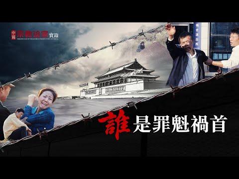 《中國宗教迫害實錄》誰是罪魁禍首 預告片
