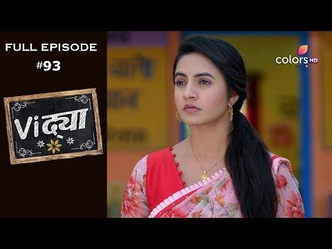 Vidya | Episode 93 | विद्या | Full Episode