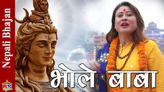 Bhole Baba (भोले बाबा) - Sirjana KC - New Nepali Bhajan 2075