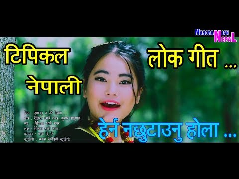 (New Typical Nepali song | रमाउंछु म मेरै देशैमा | Rejina Ale Magar & Kumar Sanu Pun - Duration: 7 minutes, 32 seconds.)