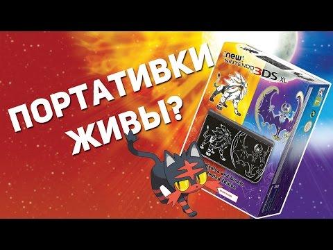 Портативные консоли живы? Впечатления от Pokemon Sun и New Nintendo 3DS XL