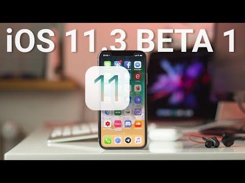 Обзор iOS 11.3 Beta 1 — они ЭТО добавили!