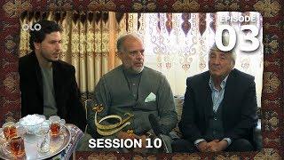 Chai Khana - Season 10 - Ep.03