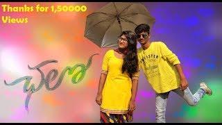 Choosi Chudangane Video Cover Song    Chalo Movie    Mahesh, Pragnya   Venkat Kumbala
