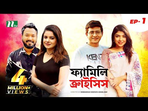Family Crisis   ফ্যামিলি ক্রাইসিস   EP 01   Sabnam Faria   Sarika Saba   NTV New Drama Serial