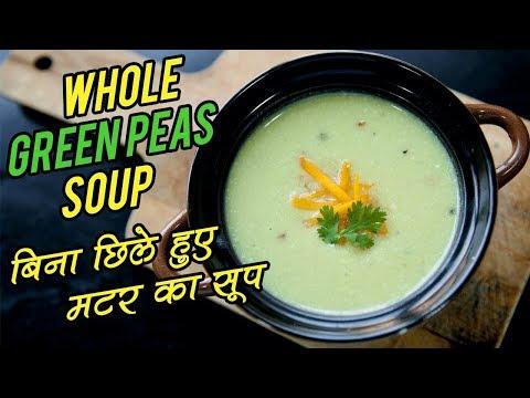 Whole Green Peas Soup Recipe In Hindi | मटर का सूप बनाइए मटर को बिना छिले | Healthy Recipe | Nupur