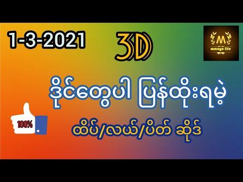 1-3-2021 ချဲဂဏန်း ဒိုင်ပါပြန်ထိုးရမဲ့ ထိပ်လယ်ပိတ် အမိုက်စားဆိုဒ် mmnyo life (2d,3d,thai lottery)