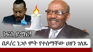Ethiopia: ሰበር ዜና - ዶ/ር አብይ በዶ/ር ነጋሶ ህልፈት የተሰማቸው ሀዘን ገለጹ | Dr Abiy Ahmed  | Dr Negaso Gidada