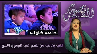 kissat nass 15/12/2015 قصة الناس :ابني يعاني من نقص في هرمون النمو