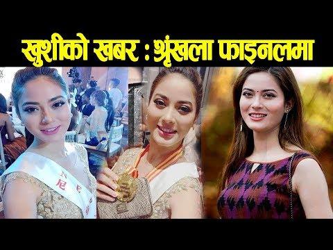 (३ करोड नेपालीलाई खुसीको खबर: श्रृंखला खतिवडा Miss World काे फाइनलमा - Shrinkhala in Final - Duration: 13 minutes.)
