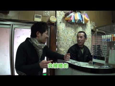 驚奇日本:澡堂的收銀員好幸福