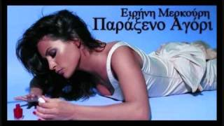 Paraxeno Agori - Eirini Merkouri [New 2009 Song]