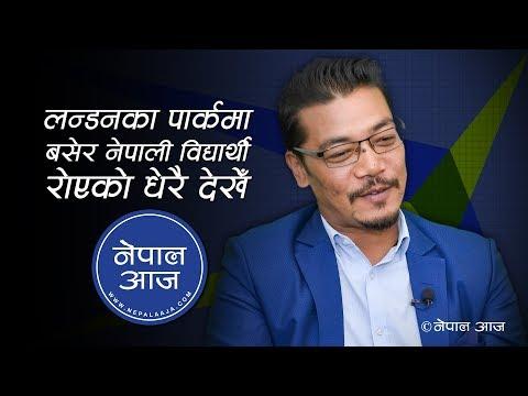 (अहिलेको बच्चाहरुमा 'भिटामिन एन'को कमि छ | Anil Pradhan | Nepal Aaja - Duration: 54 minutes.)