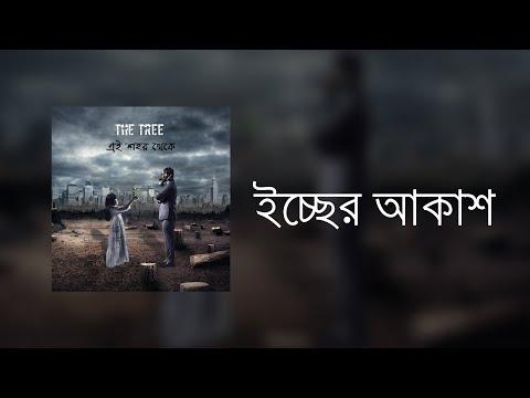 Iccher akash | Lyric video | Ei shohor theke | The Tree