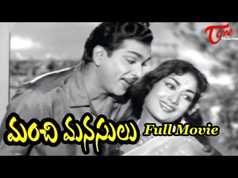 Manchi Manasulu Full Length Telugu Movie | ANR, Savitri, SVR, Showkar Janaki