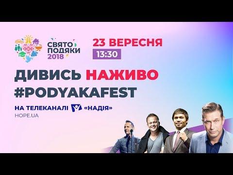 PODYAKAFEST | Свято Подяки - ПРЯМОЙ ЭФИР