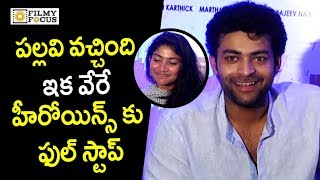 Varun Tej Making Fun of Sai Pallavi @ Fidaa Movie Success Meet. #Fidaa Movie Stars Varun Tej, Sai Pallavi in Lead Roles, Directed by Shekar Kamula, Music by Shakthikanth Karthick, Produced by Dil Raju. #FidaaMovieReview #FidaaCollections #VarunTej #SaiPallavi #Malare Filmy Focus is your one stop shop for #TeluguMovieNews. Come engage with the latest movie updates, videos, movie gossip and more. -------------------------------------------------------------------Click here to Play: https://goo.gl/lAoXEHAndroid App: https://goo.gl/Cki2pKiTunes App: https://goo.gl/gzxxW7-------------------------------------------------------------------For more updates about Tollywood:☛ Visit our Official website: http://filmyfocus.com/☛ Visit our infotainment partner : http://Wirally.com☛ Subscribe to our Youtube Channel - http://goo.gl/z5qwPVEnjoy and stay connected with us!!☛ Like us: https://www.facebook.com/FilmyFocus☛Follow us : http://www.twitter.com/FilmyFocus☛ Follow us : https://www.instagram.com/filmyfocus☛ Circle us : http://goo.gl/IH0oCE