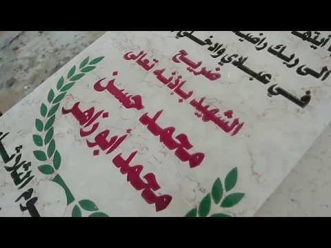 الرصاصة الطائشة .. تقرير عن الشهيد محمد أبو زاهر