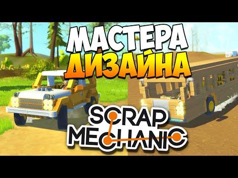 Scrap Mechanic | Постройки зрителей! Аэропорт, автоботы, гусеничный привод!