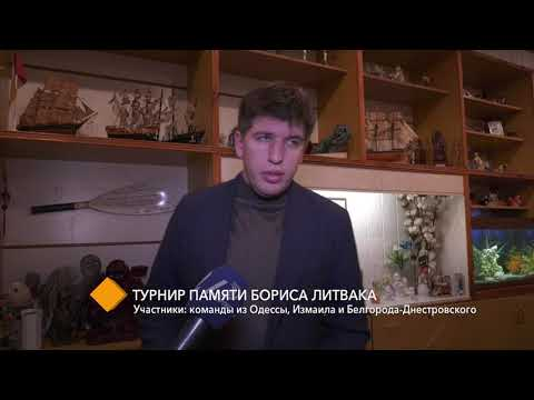 В Одессе прошел турнир памяти Бориса Литвака
