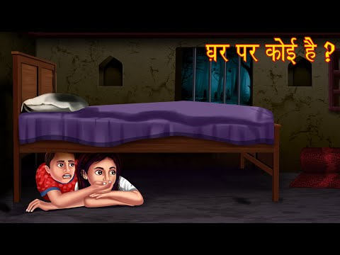 घर पर कोई है ? | Keep Silence | Horror Story In Hindi | Hindi Kahaniya | Moral Stories | Chudail