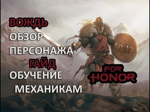 For Honor - Патч 1.08.01