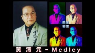 Video 黃清元  Medley:  1,2,3,4 錦集 MP3, 3GP, MP4, WEBM, AVI, FLV November 2018